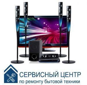ремонт аудио - видео техники