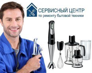 ремонт блендеров в Киеве