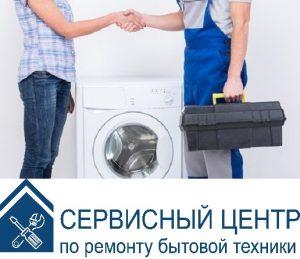 Ремонт бытовой техники в Киеве