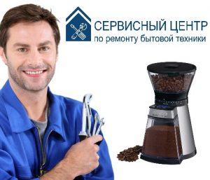 ремонт кофемолки