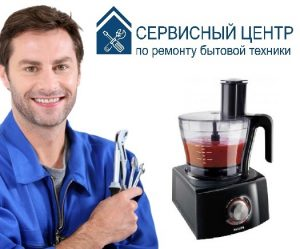 ремонт кухонных комбайнов philips