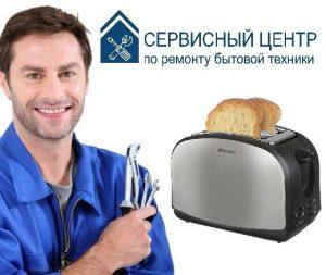ремонт тостеров Киев