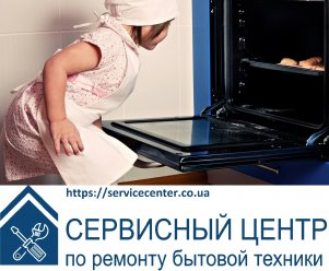 Прейскурант ремонт плита